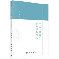 中国古代文学并称现象研究