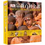 DK 宗教百科全��
