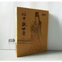 原装正版 CCTV《心中观世音(珍藏版)》2DVD 赠开光护身卡、邮票、佛曲CD
