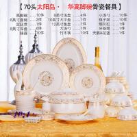 欧式碗碟家用吃饭碗中式碗盘子碗筷骨瓷器组合 景德镇陶瓷餐具套装