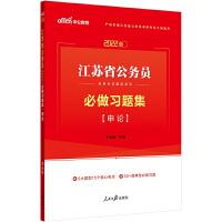 中公教育2022江苏省公务员录用考试题库系列:必做习题集申论