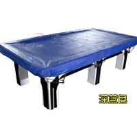 台球桌罩防水罩台球桌罩盖布桌球台罩子乒乓球台罩雨罩布