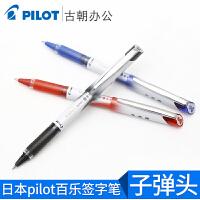 日本PILOT百乐笔VBG5中性笔直液式走珠笔进口学生用文具用品考试水笔黑笔蓝色红色水性笔办公黑色签字笔0.5mm