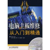 电脑主板维修从入门到精通(附光盘) 黄光 人民邮电出版社 9787115168962