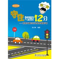 守住驾照12分——预防交通违法行为安全驾驶手册(第二版)