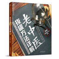 老中医拔罐方法详解(汉竹)