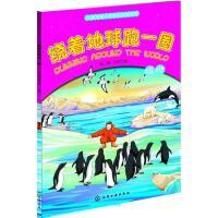 绕着地球跑一圈第二辑 自然之旅极地(小小背包客的自然探索之旅 俞飞华 ;沙丁猫工作【稀缺旧书】