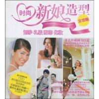 时尚新娘造型(全攻略) 婚纱礼服配饰化妆 中映良品