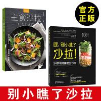 【沙拉制作大全书籍】嘿,别小瞧了沙拉!54款玻璃罐便当沙拉+主食沙拉 水果蔬菜沙拉diy自制制作教程