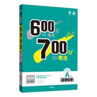 2020理想树67高考600分考点700分考法A版高考化学 67高考化学A版一轮复习 高二高三适用