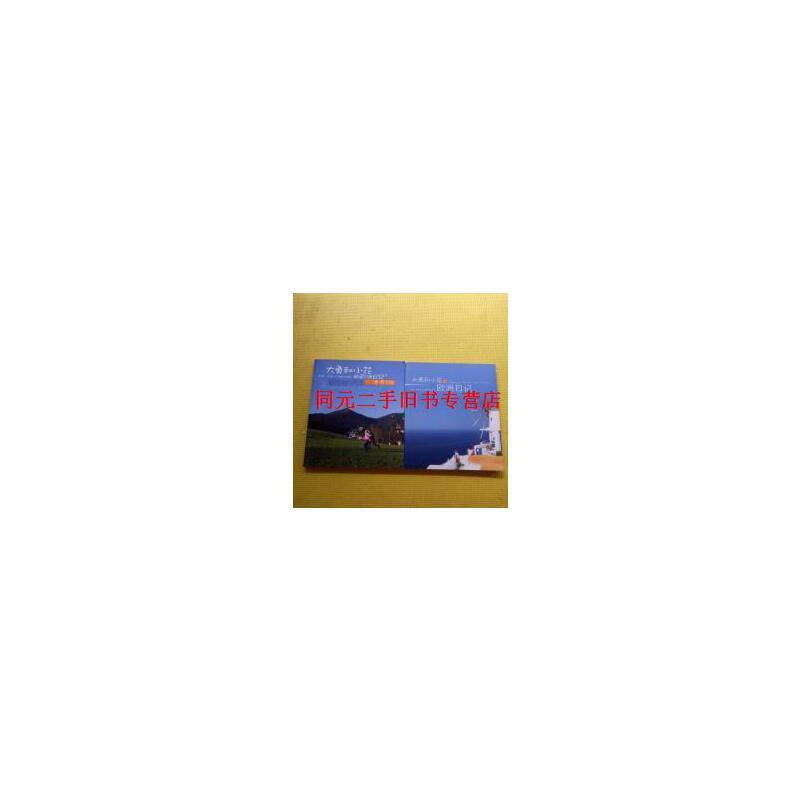 【二手旧书9成新】大勇和小花的欧洲日记+II 最浪漫的续曲 德、澳之旅 (2册合售)