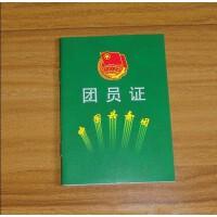 中国共产主义青年团 双胶纸封面 团务用品 团员章 团员证 团章 团员证
