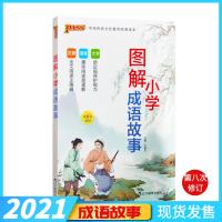 2019版PASS 小学图解成语故事 第6次修订 辽宁教育出版社