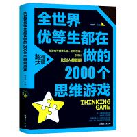 全世界优等生都在做的2000个思维游戏 左右脑全脑智力开发思维益智游戏大书 玩转科学逻辑思维专注力训练 青少年儿童三四