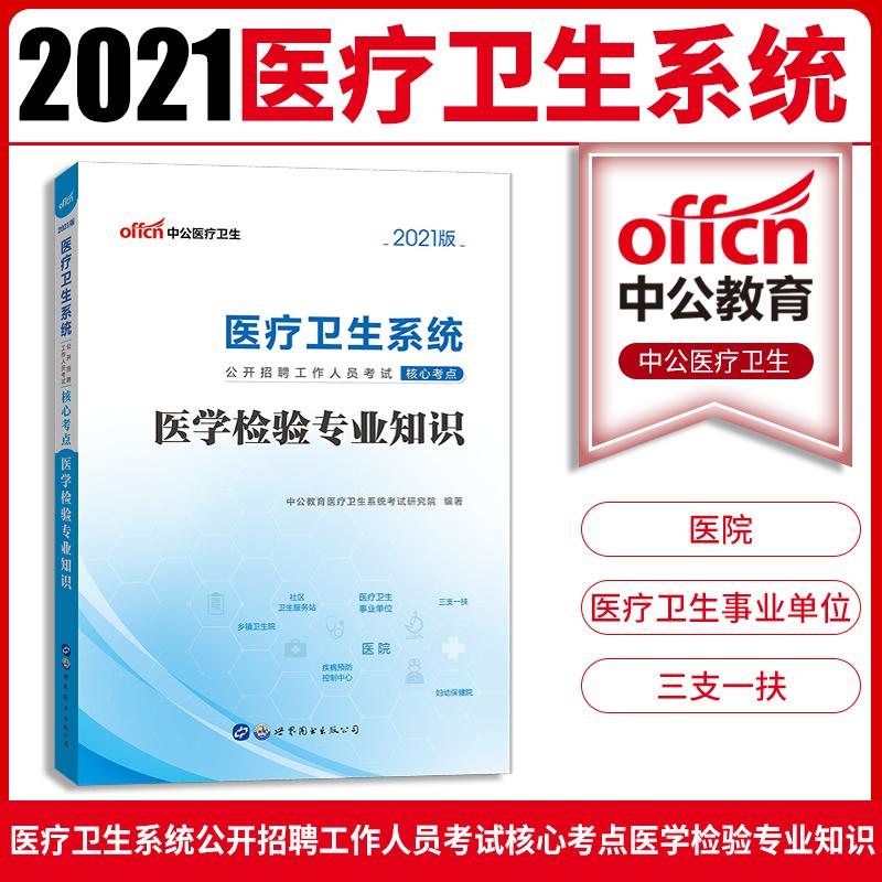 中公教育2020医疗卫生系统公开招聘工作人员考试核心考点:医学检验专业知识