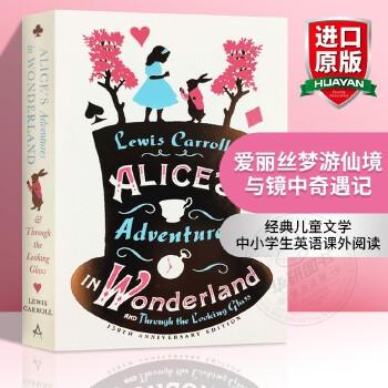 爱丽丝梦游仙境与镜中奇遇记 英文原版小说 Alice's Adventures in Wonderland 爱丽丝漫游奇境 经典童话 英文版英语课外阅读书籍 经典儿童文学 中小学生英语课外阅读
