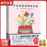 少女作家的梦和青春 (美)蓝波-罗威(Rainbow Rowell),夏星,读客图书 出品9787549622726
