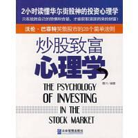 炒股致富心理学:沃伦・巴菲特笑傲股市的28个简单法则