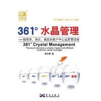 361度水晶管理――做简单、快乐、高效的运营管理者