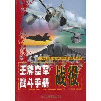 黑科学白科学--王牌空军作战手册――战役
