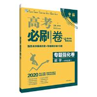 理想树67高考2020新版高考必刷卷 专题强化卷 数学 文科适用 高考二轮复习用卷