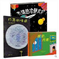 启发宝宝情绪绘本推荐 月亮的味道 杰瑞的冷静太空 晚安月亮 套装3册 3-6岁亲子早教读物幼儿图书 少儿低幼童书经典畅