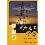 【RT1】农村电工必读 贺红,李国兴 化学工业出版社 9787122059925