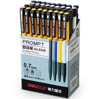 得力6546圆珠笔 原子笔 按动圆珠笔 0.7mm圆珠笔 防滑握手原子笔