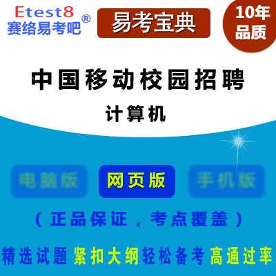 2020年中国移动校园招聘考试(计算机)易考宝典在线题库/仿真题库/章节练习试卷/非教材 题库软件 电脑手机网页都可使用 无纸质版
