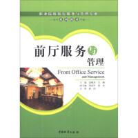 前厅服务与管理 苗雅杰,吕帅,刘成军 9787504732200