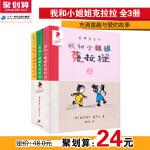 我和小姐姐克拉拉全3册全彩完整版彩乌鸦畅销书经典儿童读物一二三四五六年级课外书必读6-9-12周