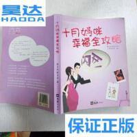 [二手旧书9成新]十月妈咪幸福全攻略 /陈乐迎 文汇出版社