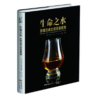 生命之水苏格兰威士忌品鉴指南 何沃德 9787218111889