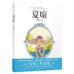 【新书店正版】夏顷SHEL长江文艺出版社9787535467096