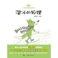 """小飞熊动物童话王国:溜冰的狐狸(国内首部精选世界各国""""狐狸系列""""的动物童话丛书!让孩子学会明辨是非!)"""