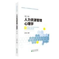 人力资源管理心理学(第三版)