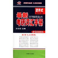 最新考研词汇手册(逆序式・袖珍版)