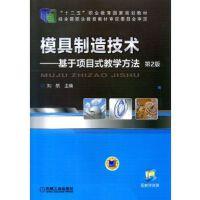 模具制造技术-基于项目式教学方法-第2版 刘航 9787111475392 机械工业出版社教材系列