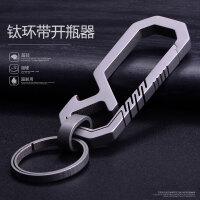 钛合金钥匙扣汽车男士腰挂个性创意多功能挂件简约高档刻字钥匙链