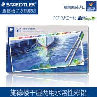 德国施德楼staedtler水溶性彩色铅笔125 M60干湿两用水溶性彩铅
