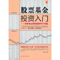 股票基金投资入门 宋国涛 地震出版社 9787502838171