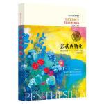 彭忒西勒亚 [德]克莱斯特(Heinrich von Kleist)、江雪奇 华夏出版社 9787508094878