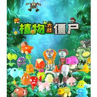 植物大�鸾┦�2�和�男孩全套巨人��射1玩偶��z的豌豆射手玩具套�b