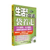 生活英文会话袋着走(配MP3)――超强无敌会话口袋书,小小体积,大大满足。