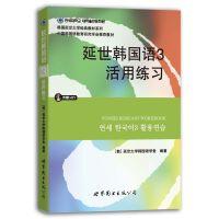延世韩国语3活用练习