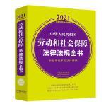 中华人民共和国劳动和社会保障法律法规全书(含全部规章及法律解释)(2021年版)