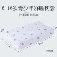 儿童乳胶枕套50x30泰橡胶枕可爱卡通枕套记忆棉枕头套枕巾 50*30*7-9cm 小熊外套(仅外套)