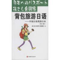 /背包旅游日语:手指日语周游日本(第2版) 旅游教育出版社