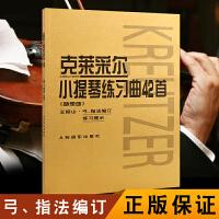 克莱采尔小提琴练习曲42首(随想曲) 小提琴基本练习曲选 王振山