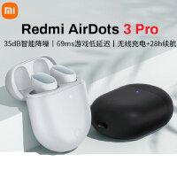 小米真无线蓝牙耳机Redmi AirDots 3 Pro 蓝牙5.2主动降噪无线充电迷你立体声双耳入耳式运动跑步可听歌